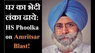अमृतसर ब्लास्ट पर आम आदमी पार्टी के नेता HS Phoolka का विवादित बयान - ITVNEWSINDIA