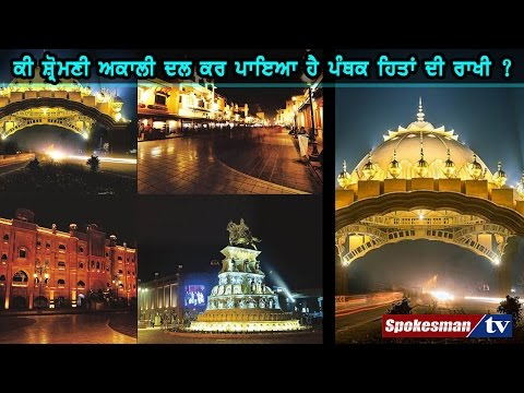<p>Has Akali Dal been able to guard the values and rights of Sikhs? Spokesman TV talked to people to know about their views on this issue.</p>