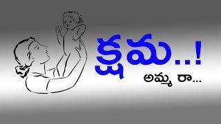 Kshama Telugu Short Film || Heart Touching Telugu Short Film || Telugu Short Films || 24 Frames - YOUTUBE