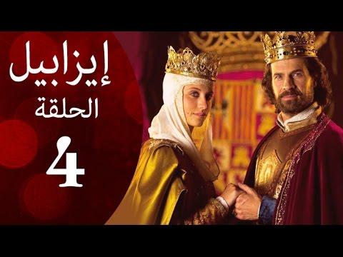 مسلسل ايزابيل - الحلقة الرابعة بطولة Michelle jenner ملكة اسبانية - Isabel Eps 04