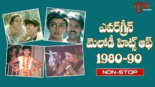 Ever Green Melody Hits Of 1980 - 90 | Telugu Songs Jukebox | TeluguOne - TELUGUONE