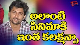 Even This Kind of Movies Are Also Getting Fabulous Collections #Nani - TELUGUONE