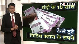 सिंपल समाचार : मंदी के 10 साल, पार्ट-2 - NDTVINDIA