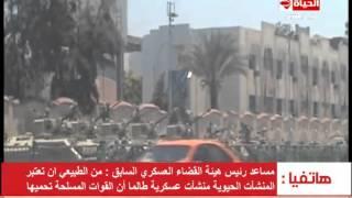 بالفيديو.. مساعد رئيس هيئة القضاء العسكري السابق: ما يخضع لتأمين الجيش يعتبر منشأة عسكرية