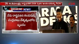 CM ChandrababuNaidu to meet President RamnathKovind over AP Bifurcation promises and Special Status - CVRNEWSOFFICIAL