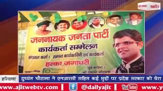video : दुष्यंत चौटाला ने एनआरसी सहित कई मुद्दों पर प्रदेश सरकार को घेरा