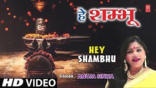 हे शंभू Hey Shambhu I ANUJA SINHA I New Latest Shiv Bhajan I Full Audio Song - TSERIESBHAKTI
