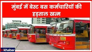 BEST Bus Strike | मुंबई में बेस्ट बस कर्मचारियों की हड़ताल खत्म - ITVNEWSINDIA