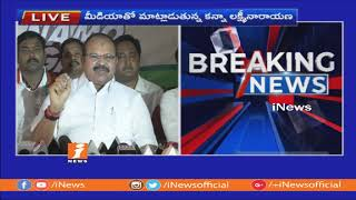 AP BJP Chief Kanna Lakshminarayana Speaks To Media In Vijayawada | iNews - INEWS