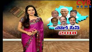 Political Review BJP standard places in Hyderabad | Poll Scene | CVR News - CVRNEWSOFFICIAL