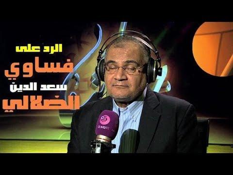 سعد الدين الضلالي