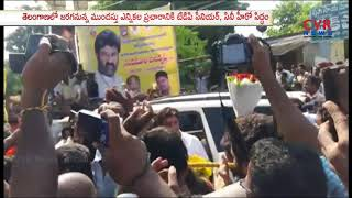 Balakrishna launches election campaign in Khammam | Telangana | CVR News - CVRNEWSOFFICIAL