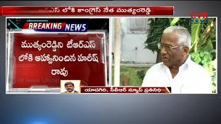 టీఆర్ఎస్ లోకి కాంగ్రెస్ నేత ముత్యం రెడ్డి..| Congress Leader Muthyam Reddy To Join TRS Party | CVR - CVRNEWSOFFICIAL