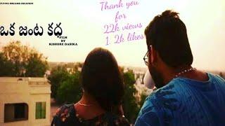 oka janta kadha telugu short film||||karthik||bramarambika||kishore dasika||flying dreams creation| - YOUTUBE