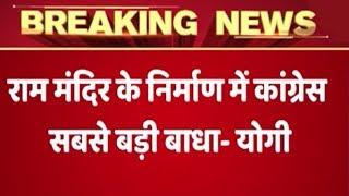 Congress, the biggest obstruction in building Ram Mandir : CM Yogi Adityanath - ABPNEWSTV