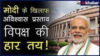 ये जानते हुए भी कि हार होगी विपक्ष ने क्यों लाया PM मोदी के खिलाफ अविश्वास प्रस्ताव? - ITVNEWSINDIA