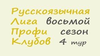 РЛПК 8 сезон