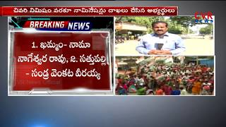 Special Report on TRS and Mahakutami Rebel candidates in Khammam | CVR News - CVRNEWSOFFICIAL