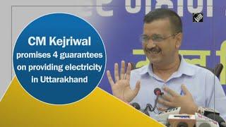 video: Uttrakhand की जनता से Electricity पर Kejriwal के चार बड़े वादे