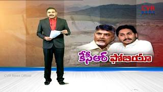 కేసీఆర్ ఫోబియా | KCR Phobia to AP TDP Leaders | Chandrababu Allegations on YS Jagan | CVR NEWS - CVRNEWSOFFICIAL
