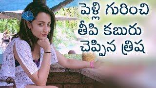 Heroine Trisha Reveals Shocking News About her Marriage | అభిమానులుకు తన పెళ్లి కబురు చెప్పిన త్రిష - RAJSHRITELUGU
