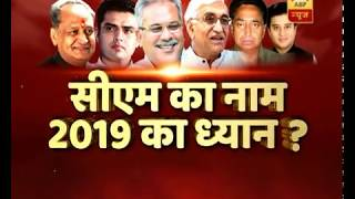 Big Debate: Why delay in announcement of CM names by Congress? - ABPNEWSTV