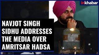 Amritsar train accident: रेल हादसे पर बोले नवजोत सिंह सिद्धू- यह एक हादसा था - ITVNEWSINDIA
