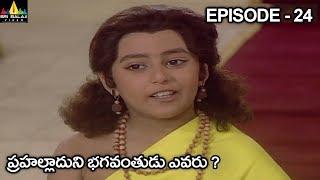ప్రహల్లాదుని భగవంతుడు ఎవరు ? Vishnu Puranam Telugu Episode 24/121 | Sri Balaji Video - SRIBALAJIMOVIES