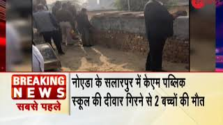Uttar Pradesh: Two children killed as school wall collapses in Noida - ZEENEWS