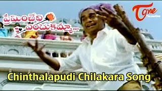 Preminchedi Endukamma Movie Songs | Chinthalapudi Chilakara | Anil, Maheswari - TELUGUONE