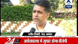 Congress, BJP in war of words over repo rate - ABPNEWSTV