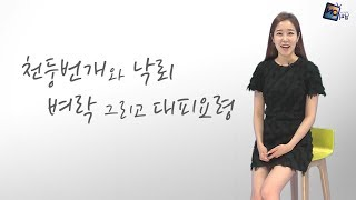 [날씨온뉴스] 07월 3째주