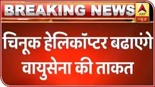 US Made Chinook Helicopters To Be Inducted Into IAF | ABP News - ABPNEWSTV