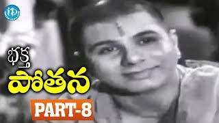 Bhakta Potana Movie Part #8 || Chittor V. Nagaiah, Mudigonda Lingamurthy - IDREAMMOVIES
