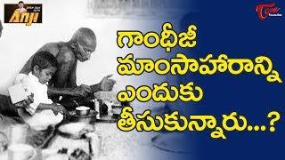 గాంధీజీ  మాంసాహారాన్ని ఎందుకు తీసుకున్నారు ? by Sarvodaya Prasad - TeluguOne - TELUGUONE