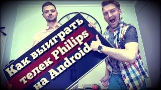 Как выиграть телек Philips на Android и поехать в Амстердам на Sensation