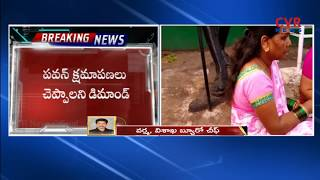 Araku MLA Kidari Sarveswara Rao Family Members Protest Against Pawan Kalyan Comments | CVR News - CVRNEWSOFFICIAL