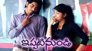 Ippatinundi || Telugu Short Film(2014)  || Presented by RunwayReel - YOUTUBE