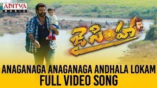 Anaganaga Anaganaga Andhala Lokam Full Video Song | Jai Simha Songs | Balakrishna, Nayanthara - ADITYAMUSIC