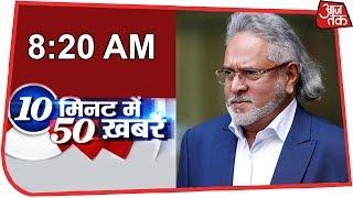 10 मिनट 50 खबरें | News 50 Nonstop | December 10, 2018 - AAJTAKTV