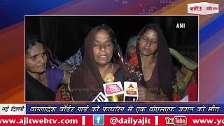 video : बांग्लादेश बॉर्डर गार्ड की फायरिंग में एक बीएसएफ जवान की मौत