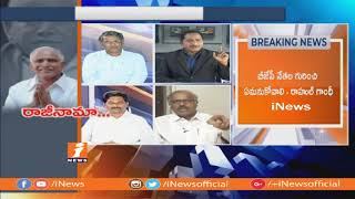 Debate On Report Of Karnataka Assembly Floor Test And BJP Yeddyurappa Resigns | Part-1 | iNews - INEWS