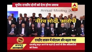 Jan Man: Investigative agency report says both UPA and NDA failed to catch the defaulters - ABPNEWSTV