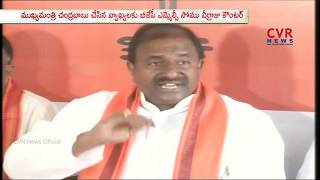 BJP Leader Somu Veerraju Strong Counter to AP CM Chandrababu | CVR News - CVRNEWSOFFICIAL