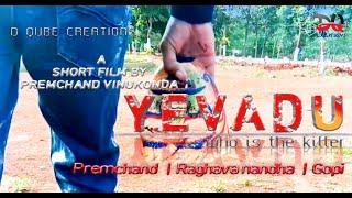 """YEVADU"" SUSPENSETIQ THRILLER Telugu Shortfilm 2019. || PREMCHAND VINUKONDA || D QUBE CREATIONS - YOUTUBE"