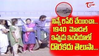 1940 మోడల్ ఇప్పుడు ఇండియాలో దొరకదు తెలుసా..? | Ultimate Movie Scenes | TeluguOne - TELUGUONE