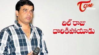 దిల్ రాజు దొరికిపోయాడు    Dil Raju Dorikipoyadu - TELUGUONE