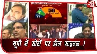 UP: महागठबंधन RLD को मन लिया मना लिया, 22 सीटों पर बनी बात लेकिन 58 सीटों पर फसां पेच - AAJTAKTV