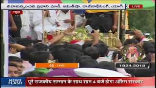 Vajpayee's Final Journey Started From BJP HQ | Mortal Remains Taken To Smriti Sthal | iNews - INEWS