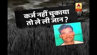 Framer killed after failing to pay debt in Uttar Pradesh's Sitapur, family blames LNT Fina - ABPNEWSTV